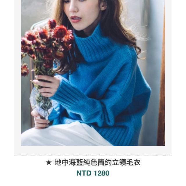 韓製 地中海藍毛衣