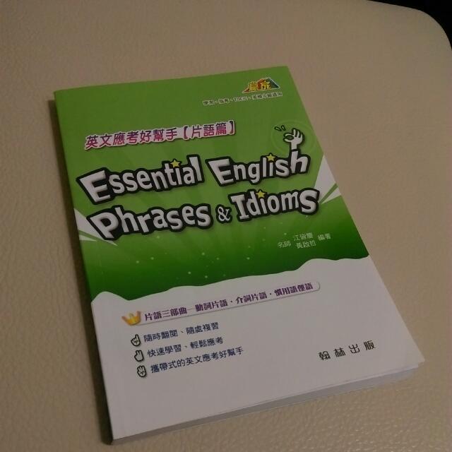 學測 指考 英文片語必備隨身背 保留