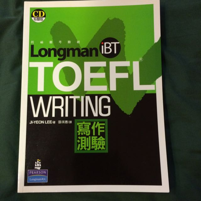全新 Longman Toefl Writing 寫作測驗