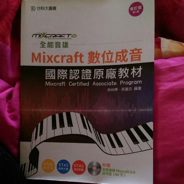 Mixcraft數位成音(含運)
