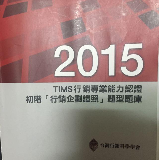 TIMS行銷專業能力認證初階題庫