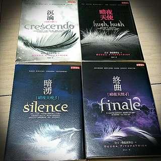 暗夜天使1-4集 書套保存