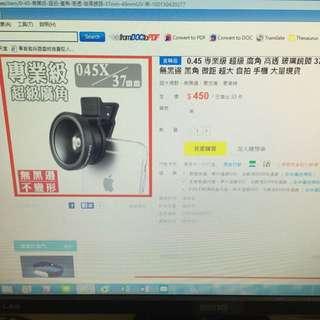 轉賣全新0.45專業級超廣角玻璃鏡頭