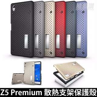 SONY Z5 Premium PRE 散熱 支架 手機保護殼 全包邊手機殼 高於螢幕 保護鏡頭 Z5P Z5 P 酷