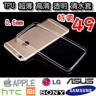 【有機殿】iPhone 6 6s Plus Z3 Z5 G4 Note5 M8 小米 TPU 超薄 透明 清水套 軟殼