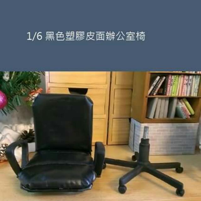 3D掃描+手工辦公室座椅
