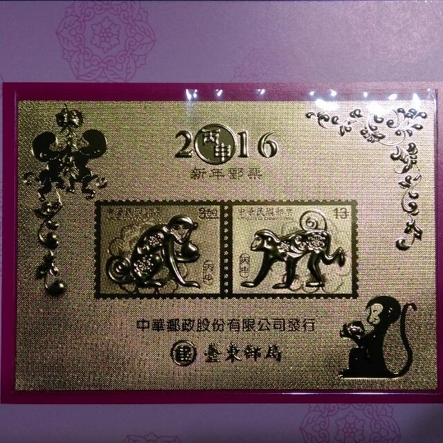 2016臺東郵局金箔郵票組