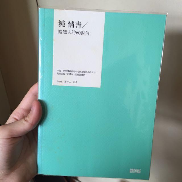 純情書/給戀人的六十封信