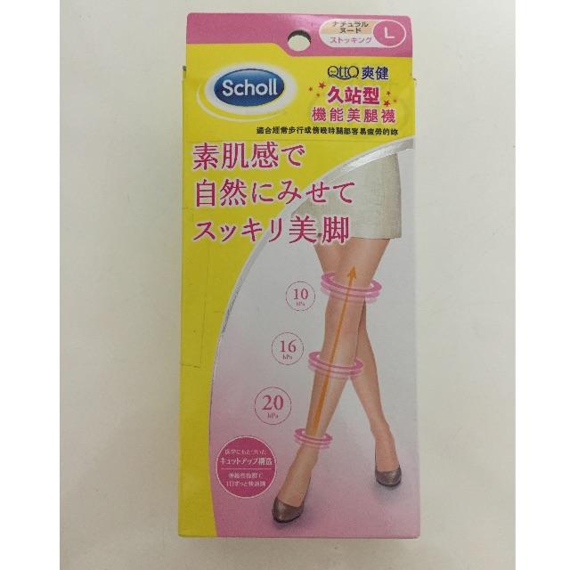 爽健 久站型機能美腿襪 膚色