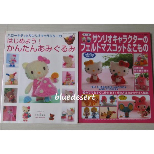 Craft Books Sanrio Hello Kitty Crochet Plush Soft Toy Felt