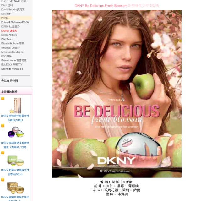 DKNY粉戀蘋果