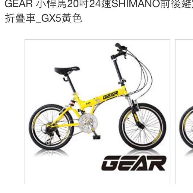 GEAR GX5黃色 小摺 自行車 摺疊腳踏車