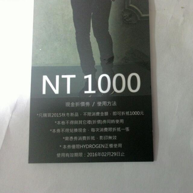 HYDROGEN 1000元折抵券