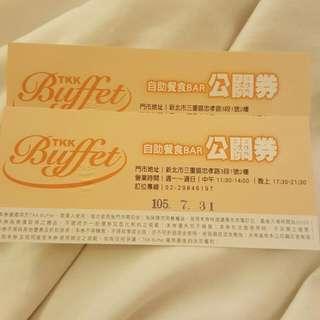 (保留)轉讓頂呱呱自助BAR餐券2張(三重門市)