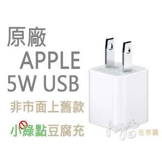 Apple 蘋果 原廠 小白充 HTC 三星 通用充電器 最新款非舊款小綠點