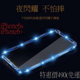全新氣墊殼免運 IPhone6&plus