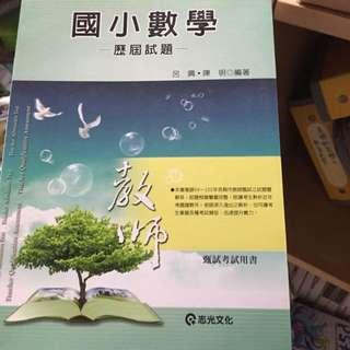 🚚 (全新)教甄國小數學歷屆試題