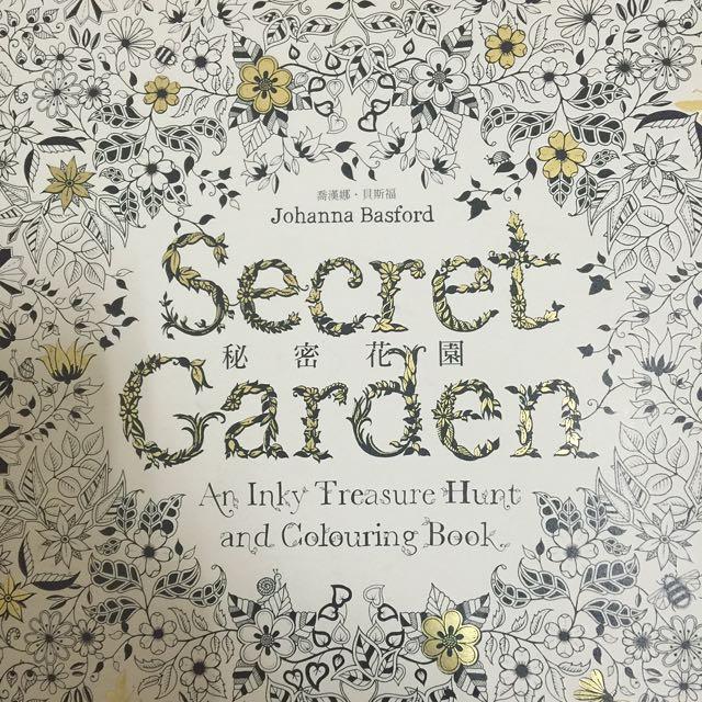 秘密花園塗鴉本