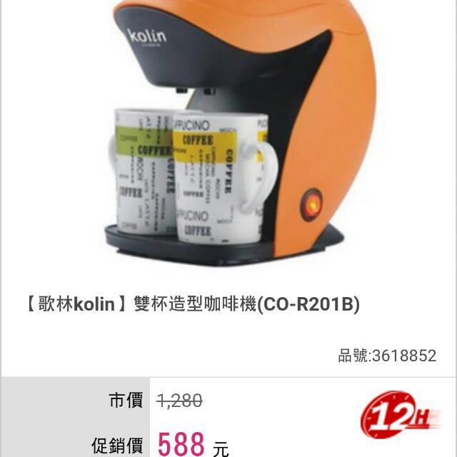 🎉降價 歌林雙杯咖啡機 CO-R201B (全新)