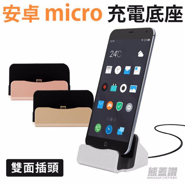 安卓系統 Micro USB 充電底座 金 銀 玫瑰金 雙面插頭 充電傳輸線 接頭加長 防滑 正反面 另售鋼化 支架