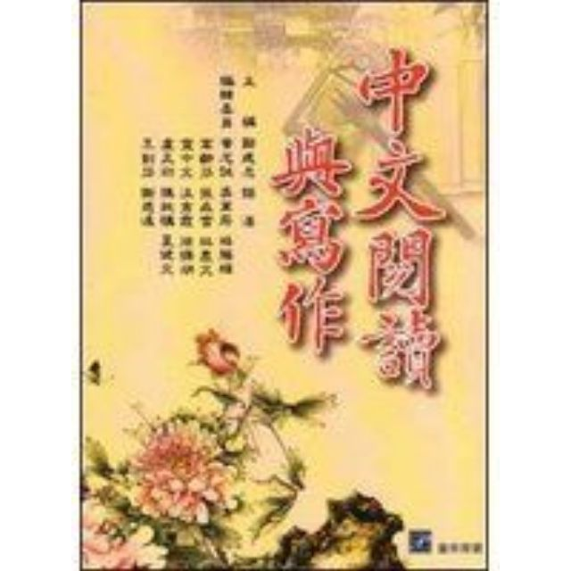 《中文閱讀與寫作》ISBN:9866534812│高立圖書│鄭建忠、諶湛/主編│七成新