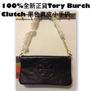 全新正貨Tory Burch Clutch 黑色真皮小手袋