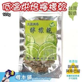 梅坊低溫烘焙檸檬乾120g 【櫻本舖】台灣製造香水檸檬乾檸檬干檸檬片醃檸檬乾