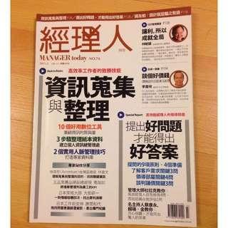 經理人雜誌-資料蒐集與整理/ 問對問題