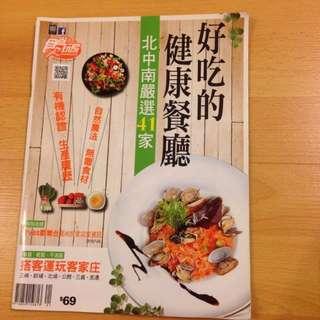 食尚玩家雜誌-北中南 好吃的健康餐廳