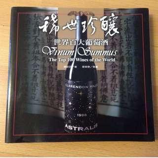 二手書出清  稀世珍釀:世界百大葡萄酒