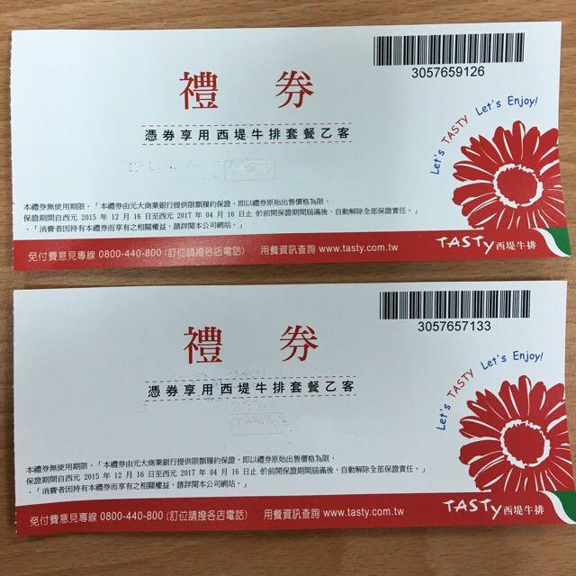 西堤牛排套餐券2張(已賣出、待匯款)