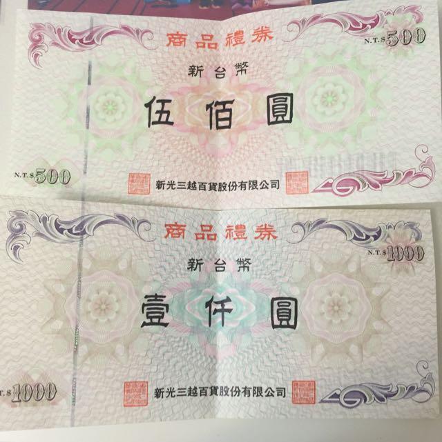 新光三越禮卷 面額1500