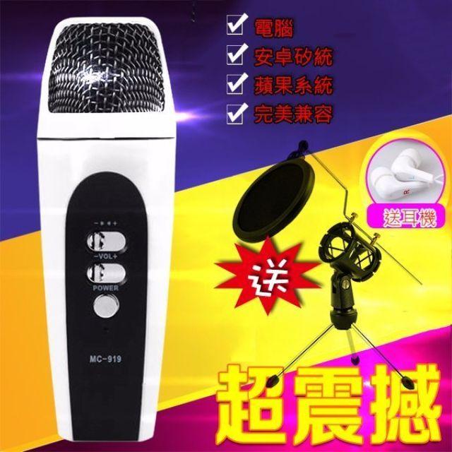 現貨特價中 手機麥克風 超值組合 MC-919 通用版 送耳機+防噴罩+三角支架 安卓 iphone 電腦 KTV MIC混音效果