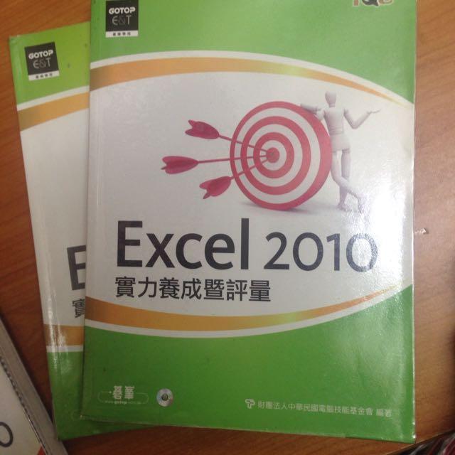 碁峯 Excel 2010實力養成暨評量 TQC考試用書