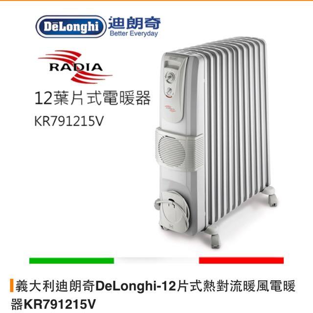 DeLonghi迪朗奇十二片式熱對流暖風電暖器