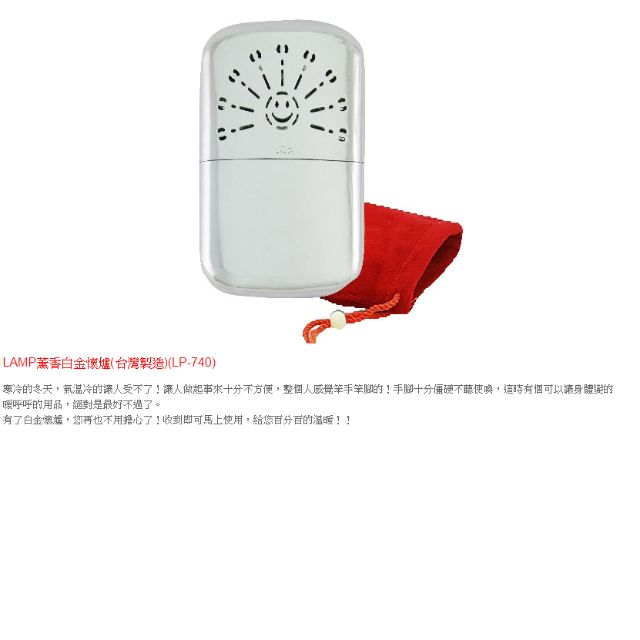 LAMP薰香白金懷爐(台灣製造)(LP-740)