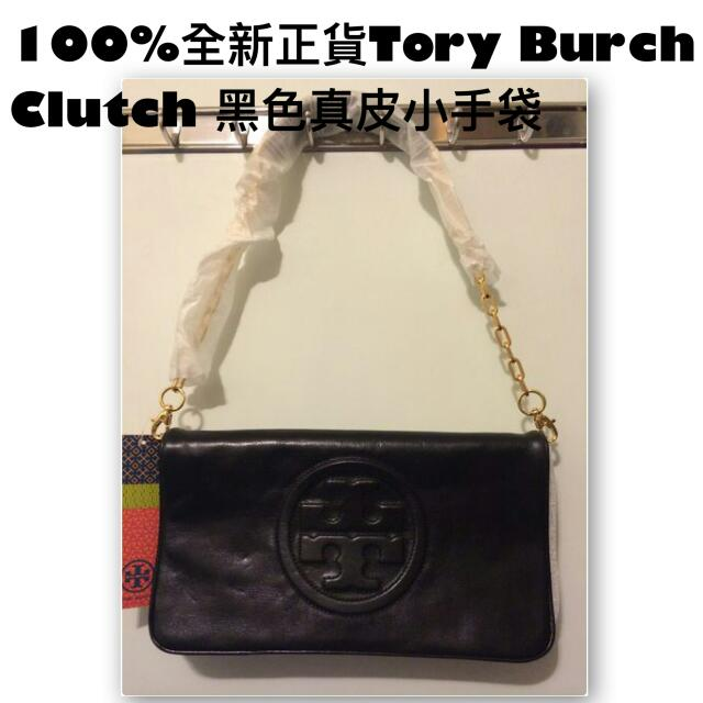 全新正貨Tory Burch Clutch 黑色真皮小手袋