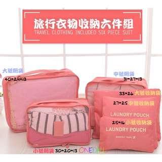 Onedays¥韓系旅行收納六件組(超值6件1套) 登機箱 透視整理包 分類收納 包中包 旅行包 貼身衣物收納_共8色C852