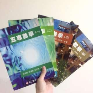 醒吾科技大學 五專部 應英系 數學課本 五專數學 ㄧ 二 三 四 (全套)高立圖書 二手 便宜賣