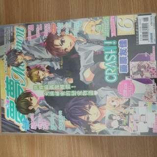 動漫誌 夢夢 2013 月 近全新 含書套