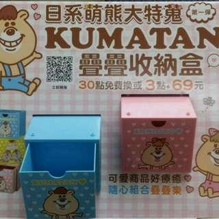 萊爾富日系萌熊KUMATAN,收納盒3入3色1組,一次擁有