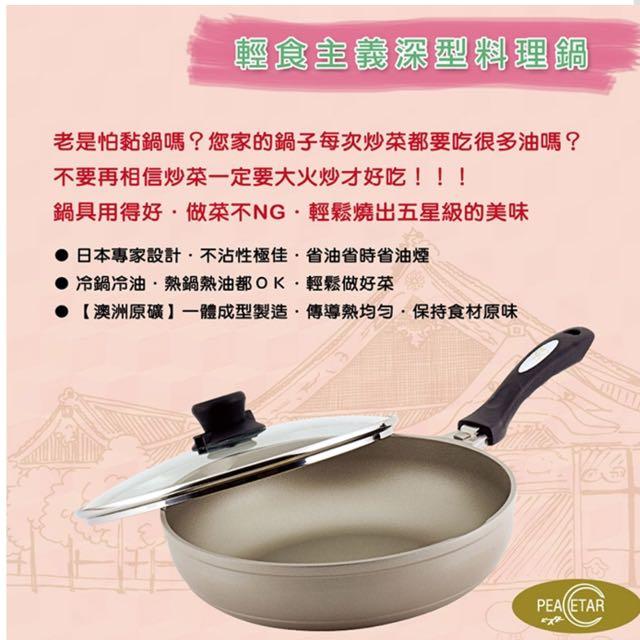 Peacetar 輕食主義深型料理平底鍋(30cm) 8成新