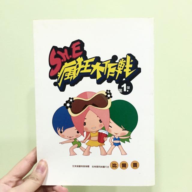 SHE漫畫(紀念版)