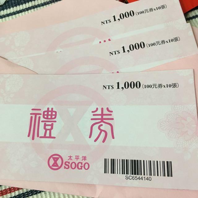 SOGO禮券3000元