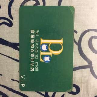 寶羅VIP卡(含運)