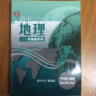 學測、指考專用-高中地理