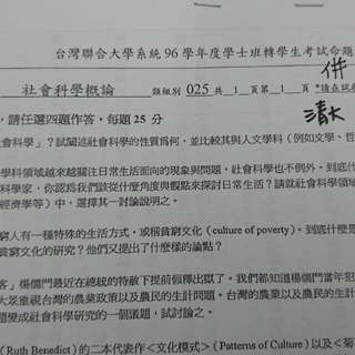 金笛 轉學考 清大交大 人文社會學系 考古題