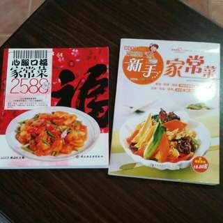 Chinese recipe books