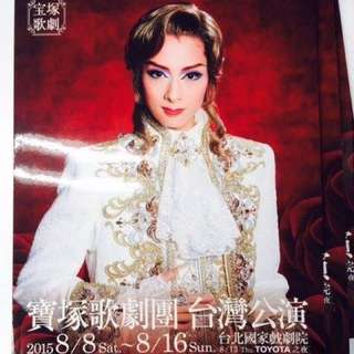 [全新] 2015寶塚歌劇團 台灣公演「凡爾賽玫瑰」 紀念手冊