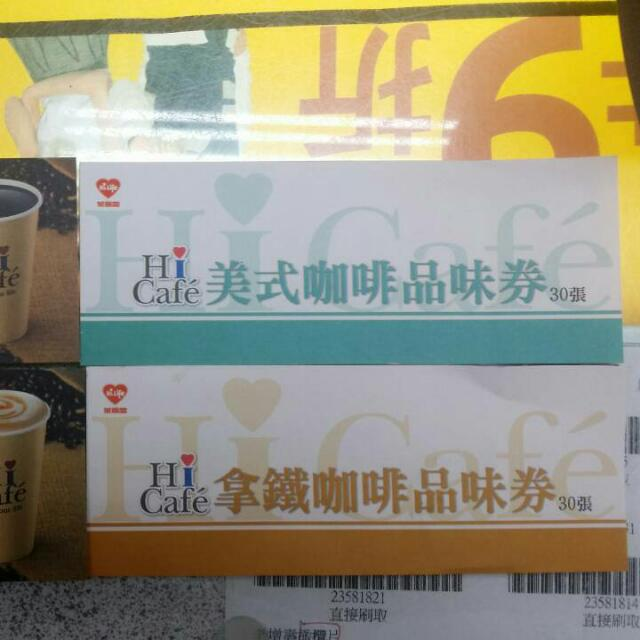 萊爾富限量(拿鐵)咖啡品味卷一組30張再加送1張,無期限,全省可換,免運費。